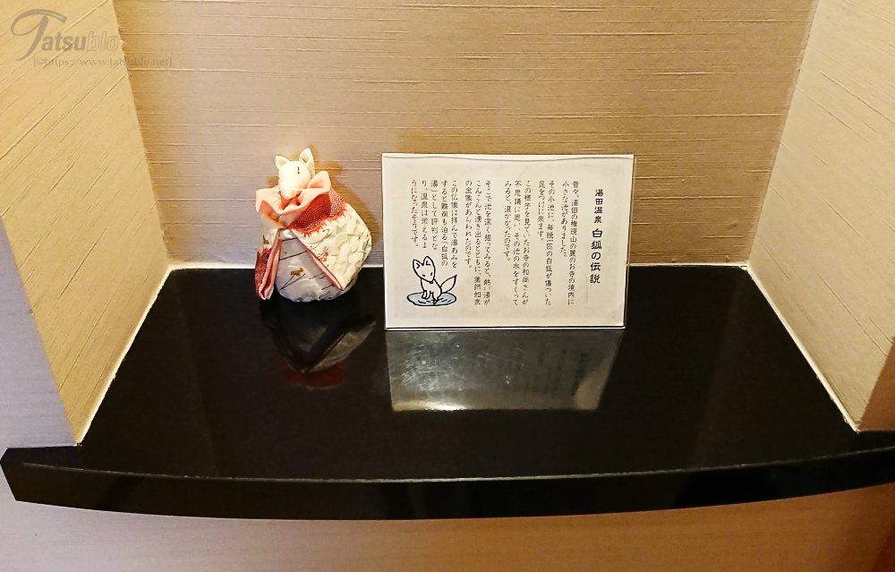 前の記事でも紹介した湯田温泉の由来が書かれたスタンドもあります。