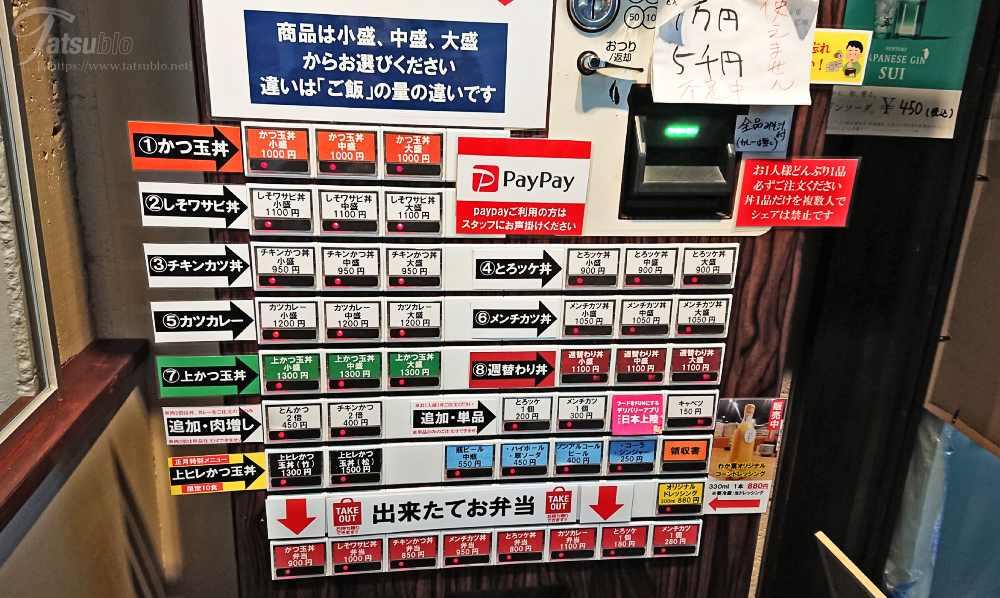 入ってすぐ券売機があるので、ここで先に購入します。