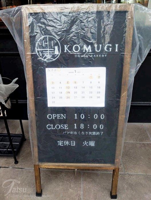 店の前にはカレンダーで店休日の紹介をしています。