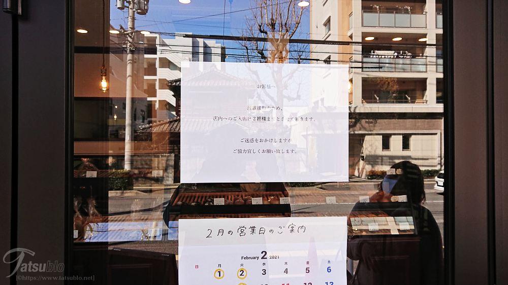 そして、店の入口には混雑緩和の為に入店は2組までとも書かれています。