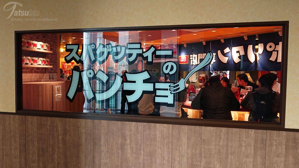 「博多バスターミナル」の窓際にあるエスカレーターを登って8階に飲食店のあるフロア「博多味のタウン」があり、そのフロアに「スパゲッティーのパンチョ」があります。