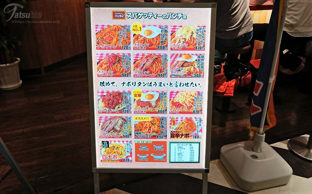 店頭には食玩やメニューが描かれた立て看板も。