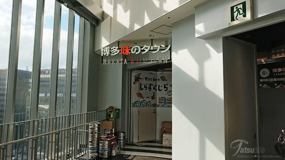 「博多バスターミナル」の窓際にあるエスカレーターを登って8階に飲食店のあるフロア「博多味のタウン」があり、