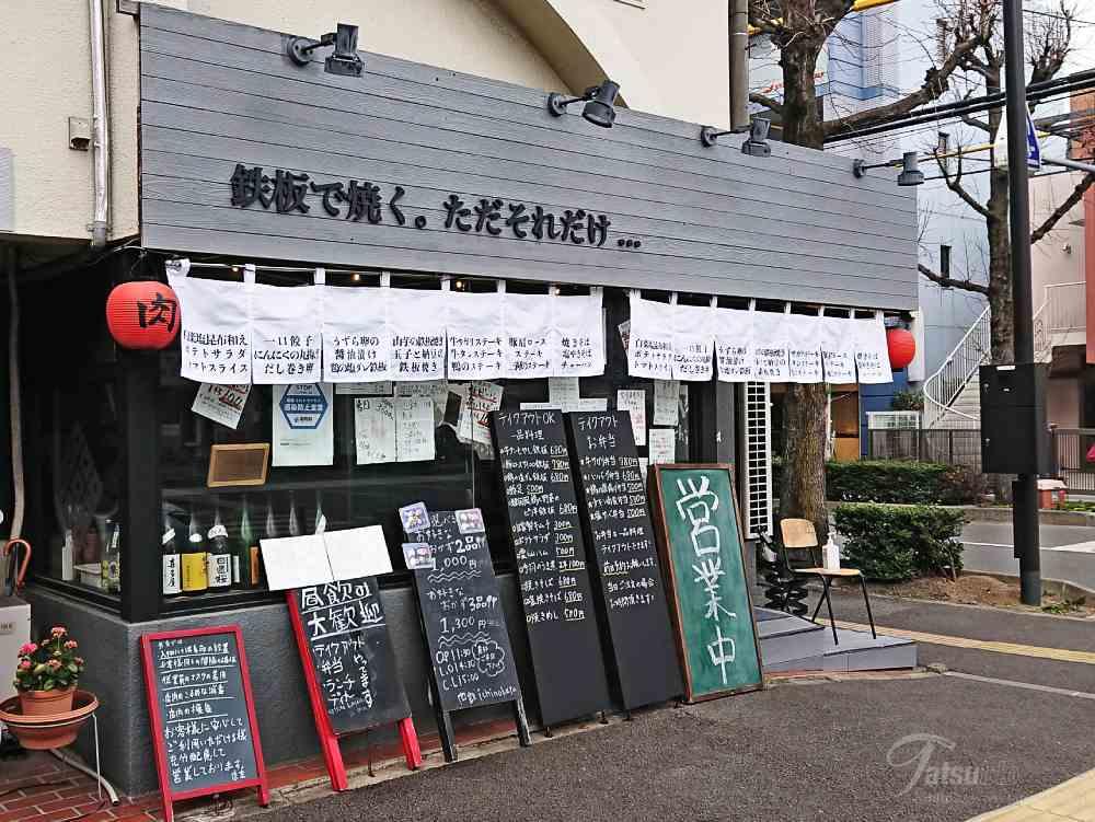 高宮駅の東口を出るとすぐ左手に「肉鉄ichinokata」のお店が見えます。