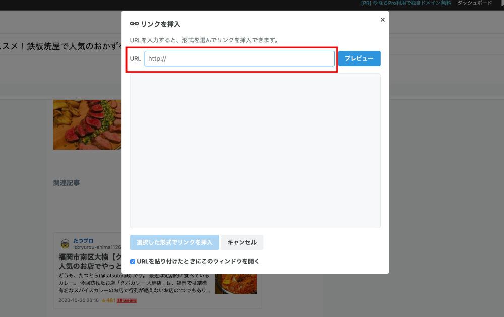 すると「リンクを挿入」の画面が出てくるので、こちらのURLの部分に貼りたいページのURLを記入し「プレビューボタン」をクリックします。