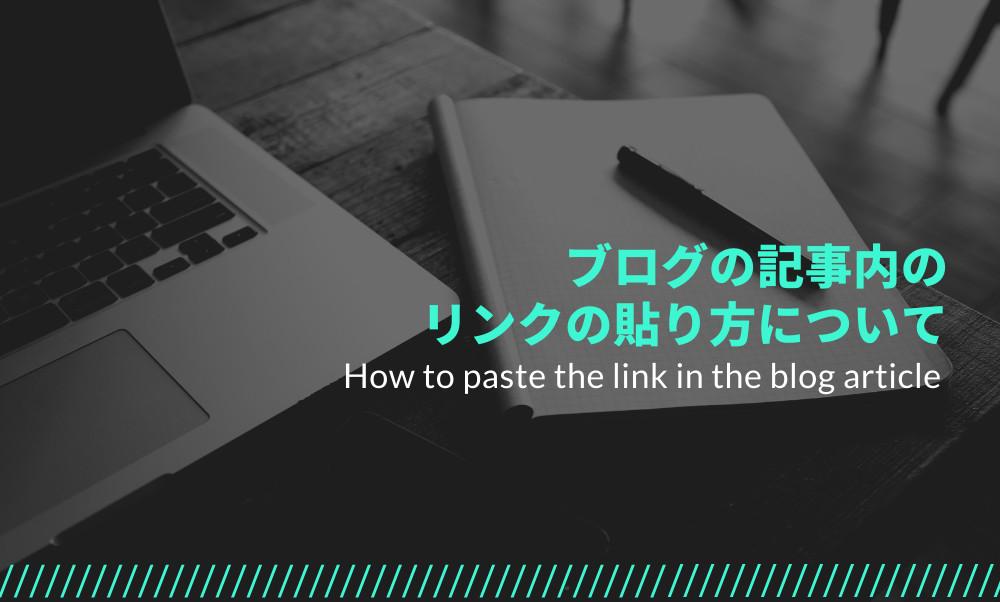 「はてなブログ」における記事内でのリンクの貼り方のまとめ