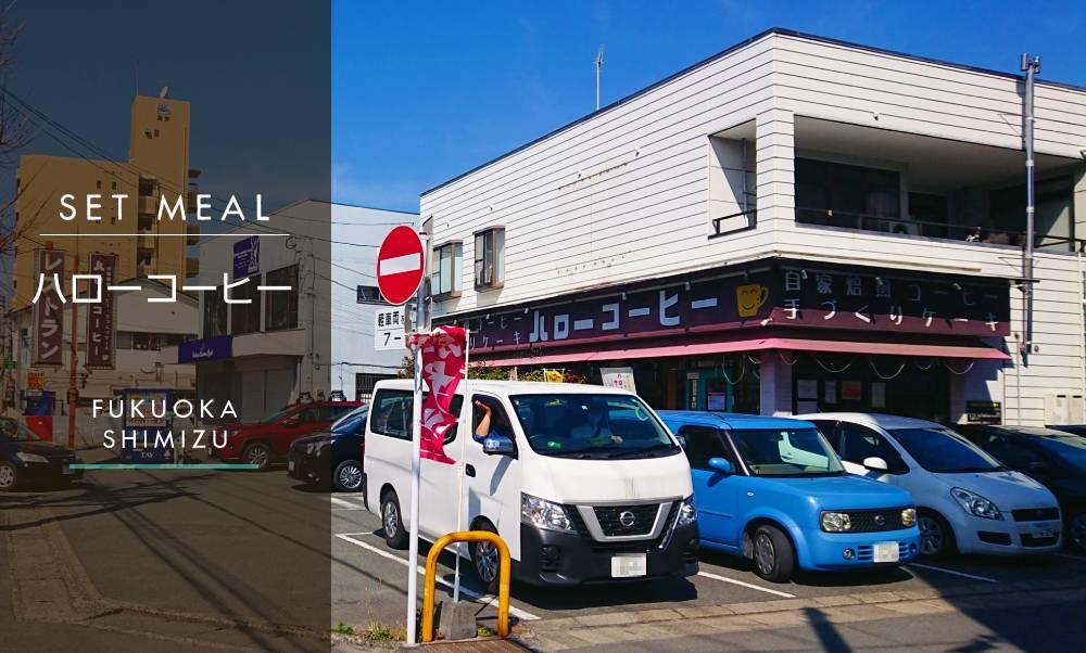 【ハローコーヒー清水店】メニューも豊富、レトロな雰囲気満載の喫茶店で頂く定食はやっぱり良かった!