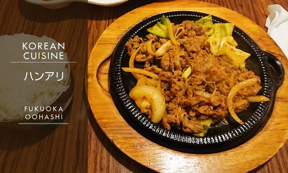 福岡大橋【ハンアリ】ランチで頂く本場の韓国料理に惣菜食べ放題! 行って良かったー