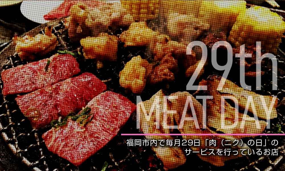 肉をお得に頂くなら?福岡市内で毎月29日「肉(ニク)の日」のサービスを行っているお店6店をご紹介
