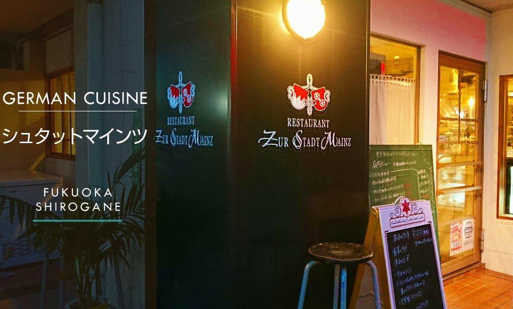 あの【シュタットマインツ】(福岡市白金) が移転オープン! 美味しいドイツ料理が再び頂ける幸せ。