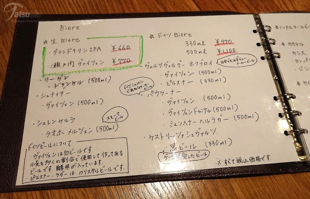 アルコールは、ドイツビールがメインで日本の生ビールもあります。