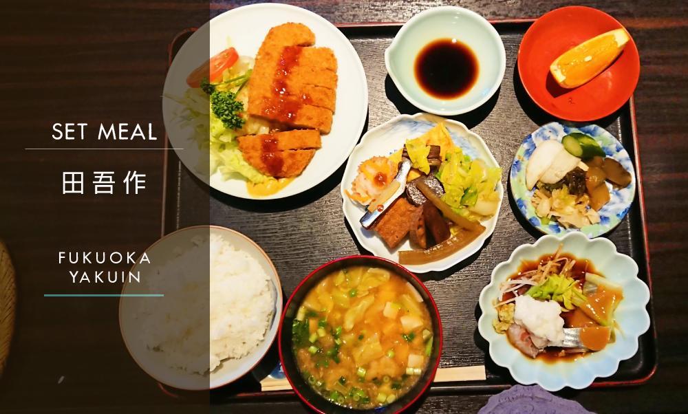 福岡薬院【田吾作】コスパ良し!ボリュームたっぷりのランチが満足できる小料理店。