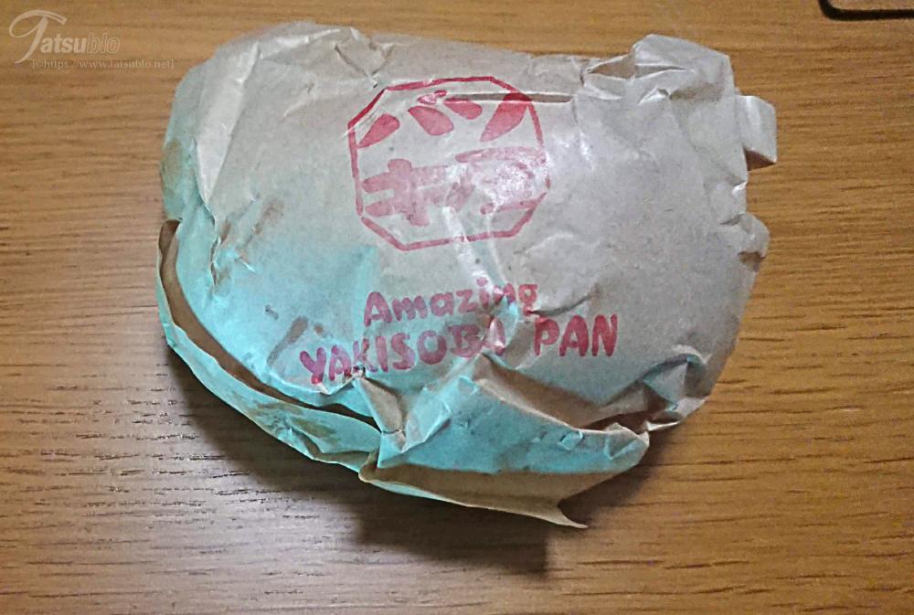 また、「バソキ屋」はテイクアウトの「焼きそばパン」も有名でボクも別の日に購入して食べてみました。