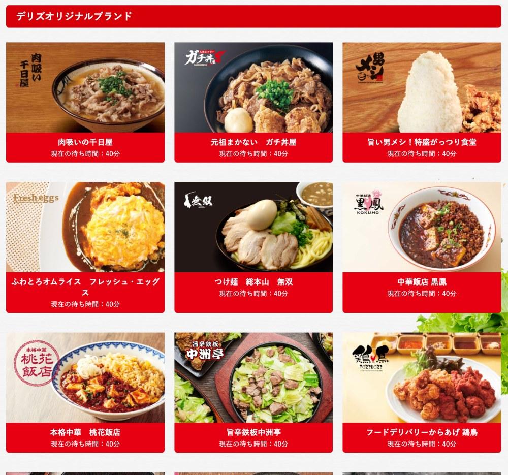先ほども述べましたが「デリズ」は、いろいろな料理のジャンルの専門店が集まっているので、いっぺんに色々な料理が注文できます。