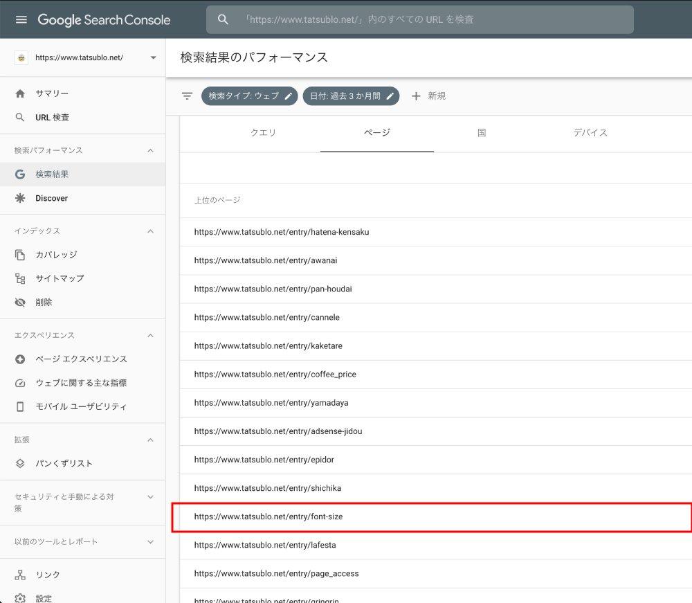 今回確認するページは上記のページ(https://www.tatsublo.net/entry/font-size)なので、そのページをクリックし