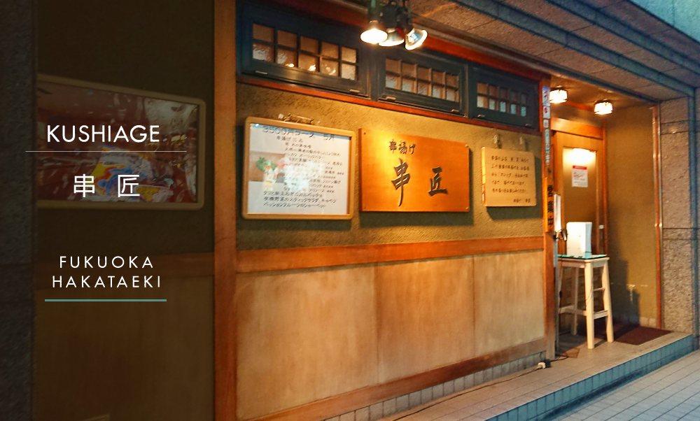 串揚げの名店【串匠 博多駅筑紫口店】で旬の串を思う存分堪能できる「おまかせコース」に挑戦してきたよ!