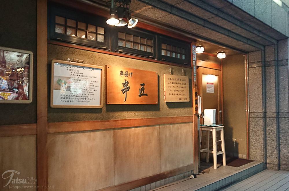 博多駅筑紫口から飲食店が連なる道路を筑紫通りに向けて歩いていると左手に見えてくる「串匠 博多駅筑紫口店」