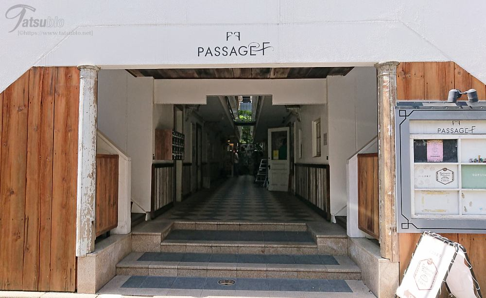 「ブーランジェリーパティスリーエイジ」は、「パサージュF」というこちらの建物の1階にあります。