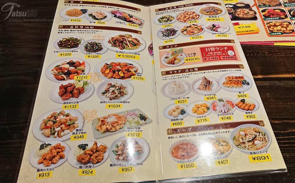 中華料理店なので一品系のメニューも豊富です。
