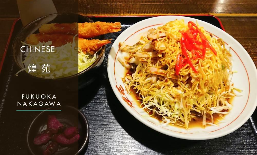 福岡那珂川市の中華【煌苑】濃い味が好きな人は気に入る?人気の町の中華屋さん