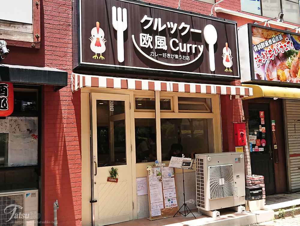 この日は、バスで最寄りの駅「千代町」で降り、県庁方面に歩いて行くと左手にあるのがお店「欧風Curryクルックー」