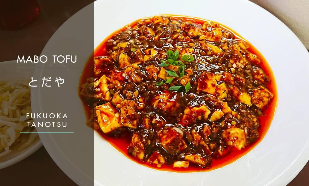 【とだや】(東区多の津)ランチのみの麻婆豆腐専門店。辛さが程よく食べやすい本格的な一皿!