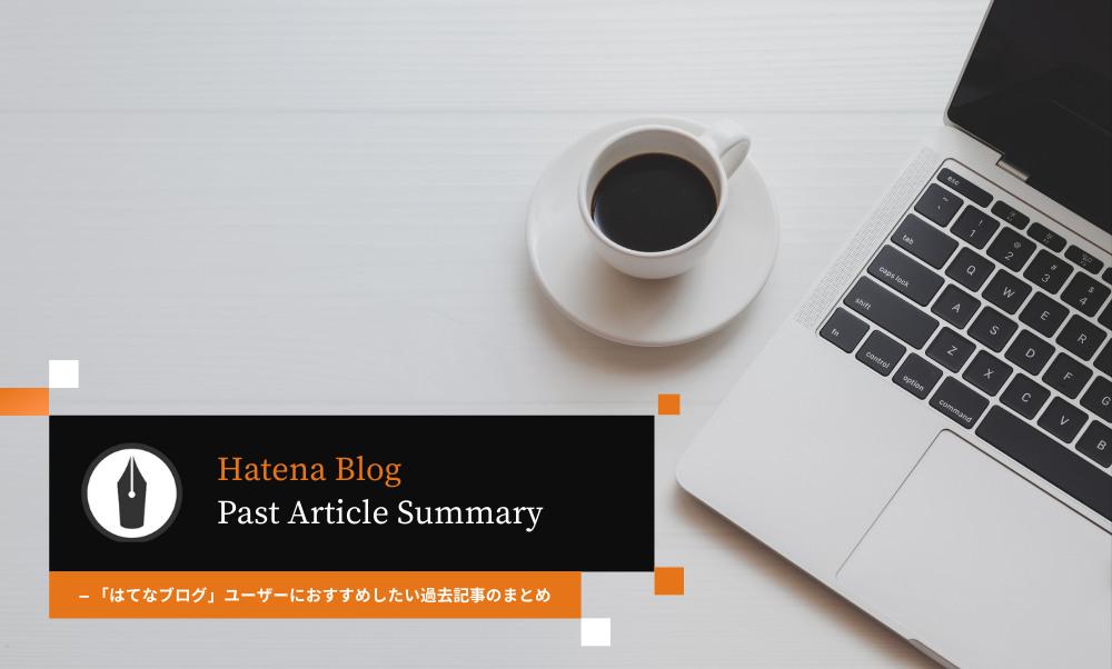 運営の参考に。「はてなブログ」ユーザーにおすすめしたい過去記事のまとめ