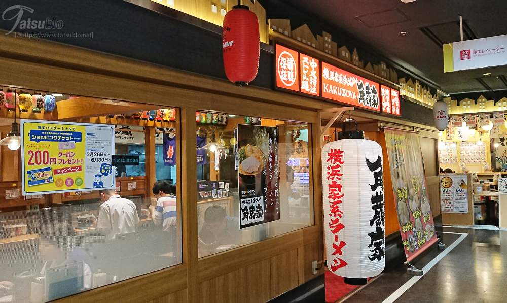 8階までのぼって飲食店フロア「味のタウン」の中にあるお店「横浜家系ラーメン 角蔵家」
