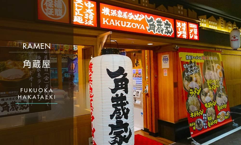 【角蔵家】 博多駅にオープンした家系ラーメン。福岡で家系が人気なのもわかる気がする