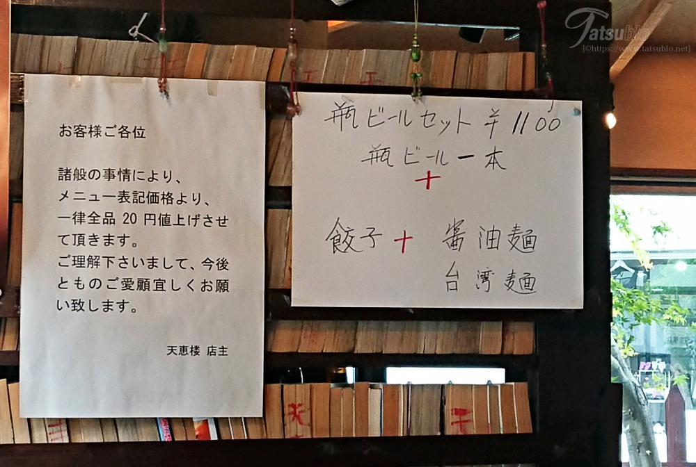 ただ、メニューの価格より20円値上げしているそうなので注意です。