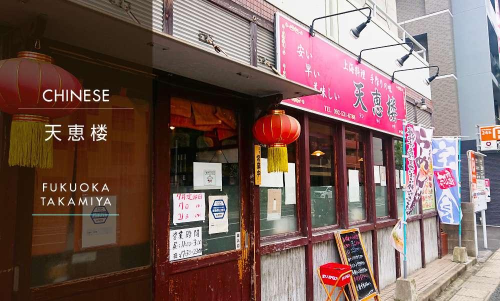 中華料理【天恵楼】(福岡市高宮)ランチメニューも豊富!なるほど、お昼から人気な訳だよね