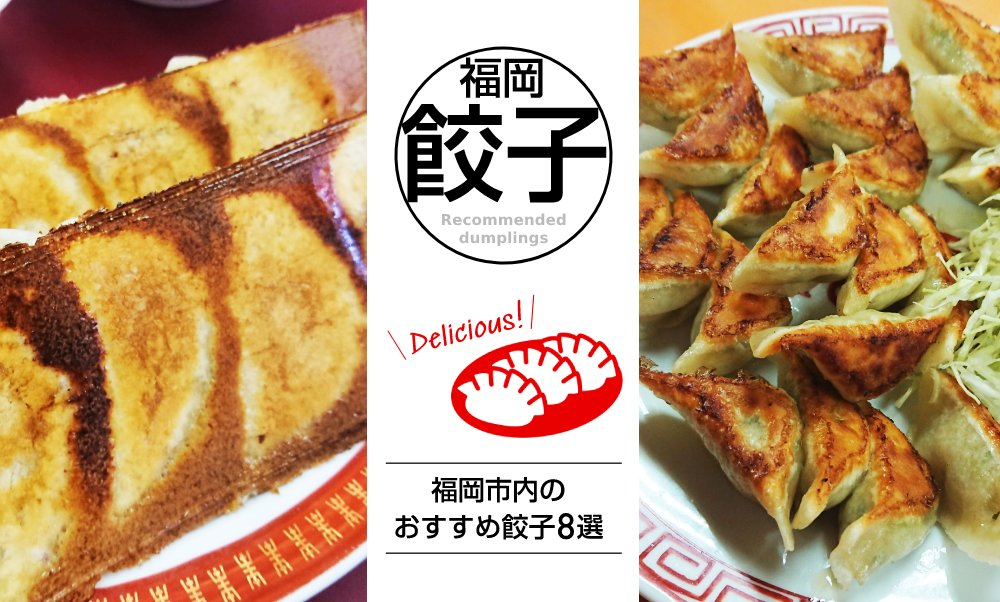 「旨っ!」地元民が食べて教えたかった、福岡市内おすすめの餃子8選