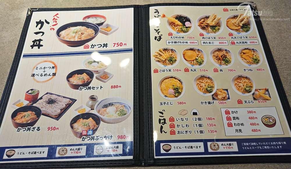 福岡では定番の「ごぼう天うどん」や「丸天うどん」などが並びます。
