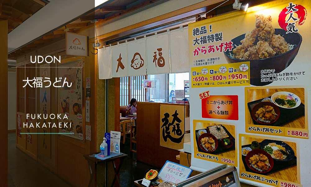 【大福うどん デイトスアネックス店】 博多駅そばの福岡の老舗店でランチ。久々に食べた安心の福岡うどん