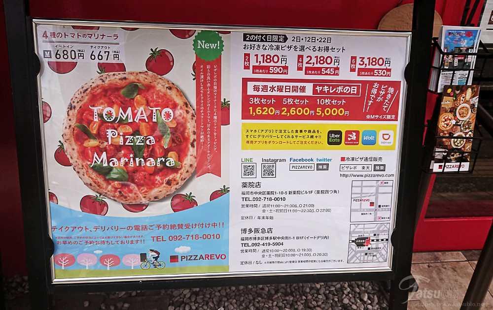 入り口にはピザのメニューの看板があるので分かりやすいかと思います。