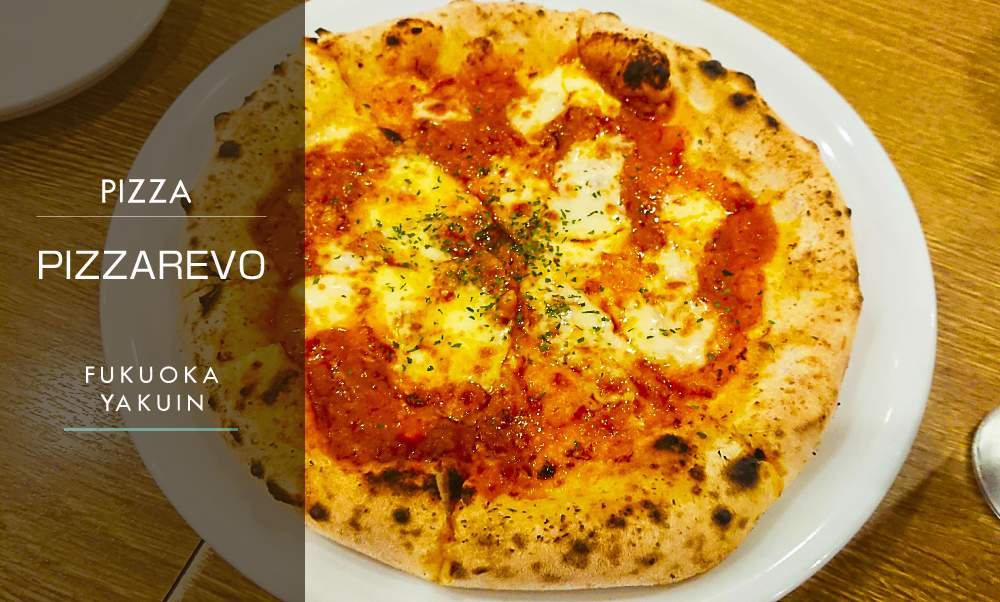 【pizzarevo(ピザレボ) 】(福岡市薬院)この価格でこの旨さ!名前に偽りなしの絶品ピザ