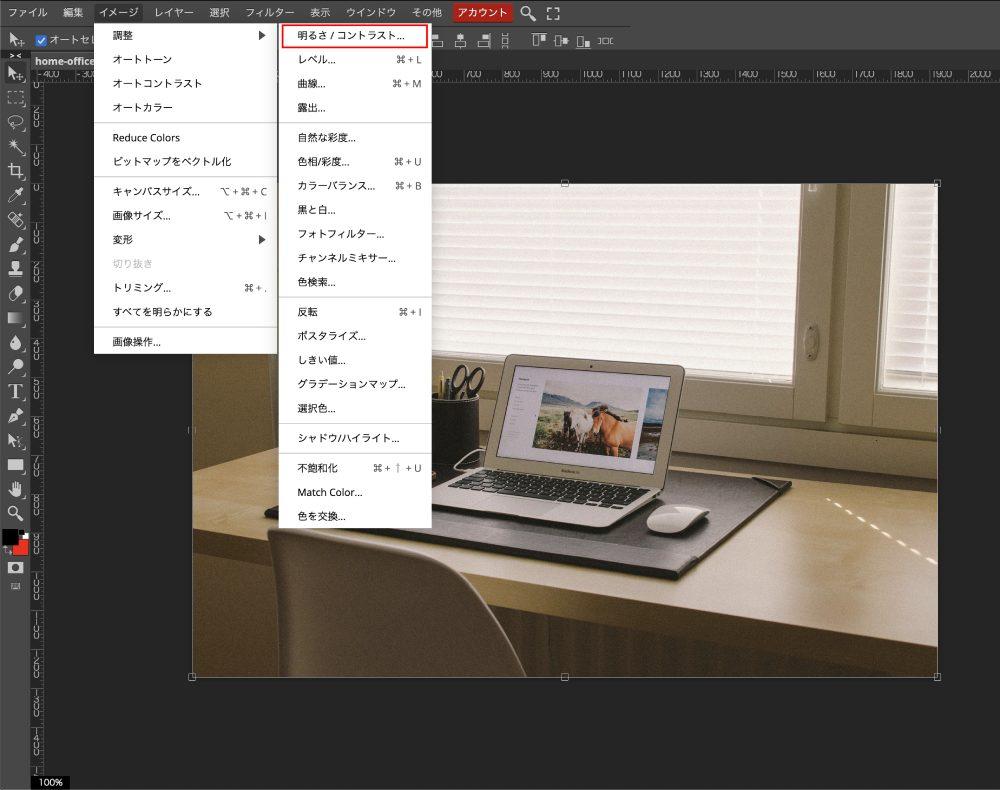 イメージ>調整>明るさ・コントラストから変更できます。
