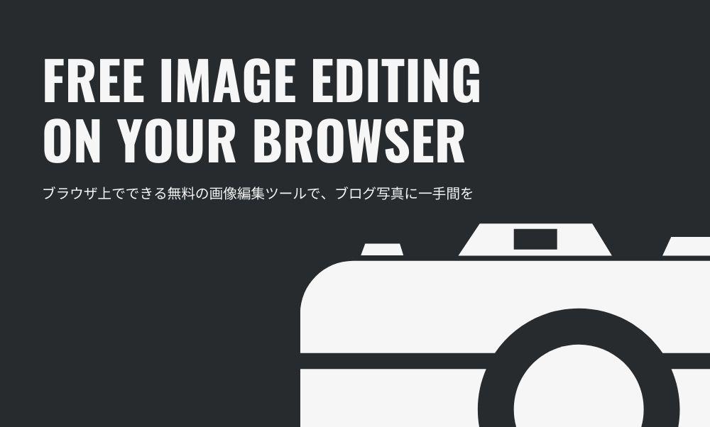 ブラウザ上でできる無料の画像編集ツールで、ブログ写真に一手間加えてみよう。