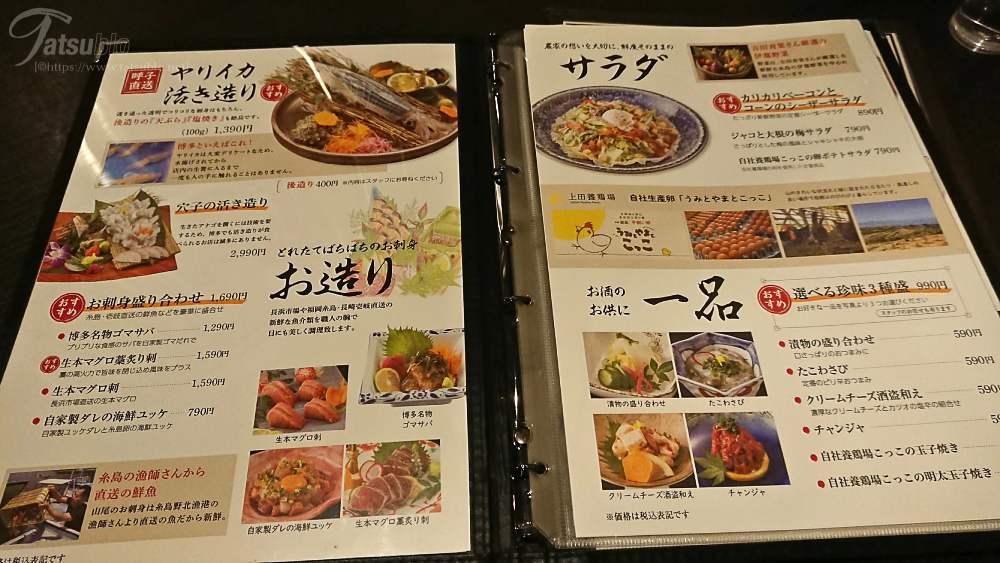 お刺身は糸島から直送の新鮮な魚だそうですよ。