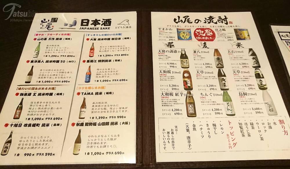 アルコールなどのドリンク類ももちろんあります。