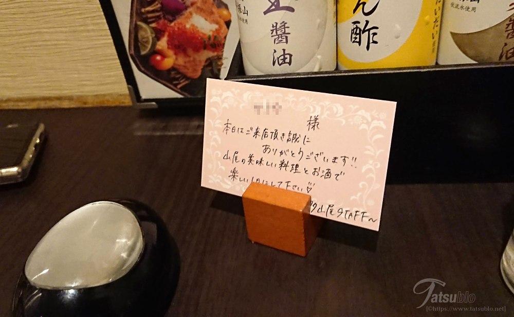 テーブルにはメッセージもありましたよ。