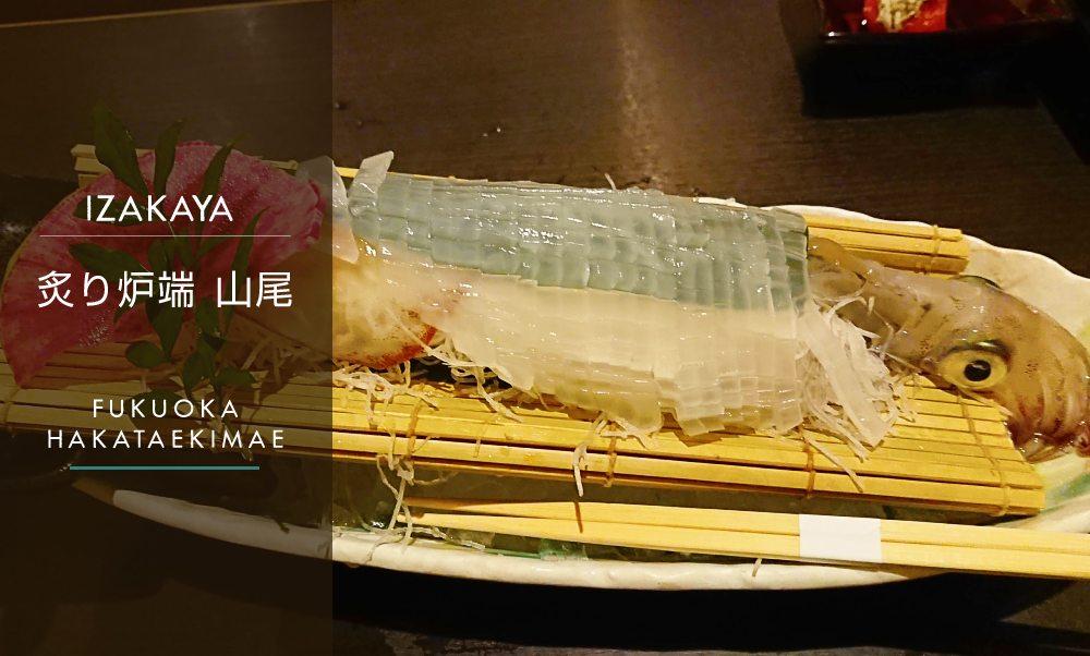 海鮮居酒屋【炙り炉端 山尾】 (福岡市博多) 個室も多くアクセスも便利、これ使いやすいんじゃない?