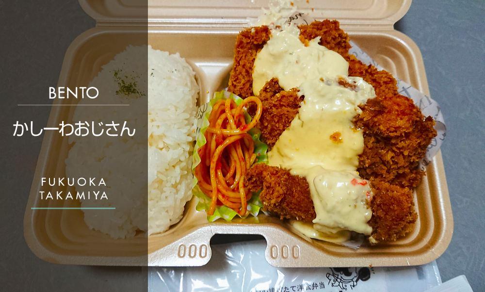 弁当店【かしーわおじさん】 高宮駅すぐそばのボリューム満点!のチキンカツの弁当に毎回ハマっています