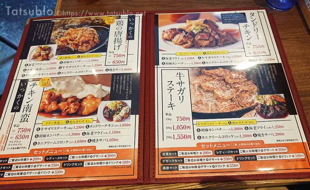 メニューは、お店の名物ハンバーグに唐揚げ、チキン南蛮など定番の定食メニューが並んでいて、それに他のおかずを組み合わせたりできるので、自分好みの定食が頂くことができます。