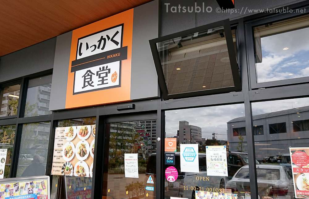 飲食系が立ち並ぶ一角にオレンジの看板が目印のこちらが「いっかく食堂」