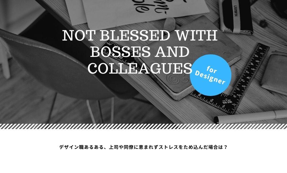 デザイン職あるある、上司や同僚に恵まれずストレスをため込んだ場合は?