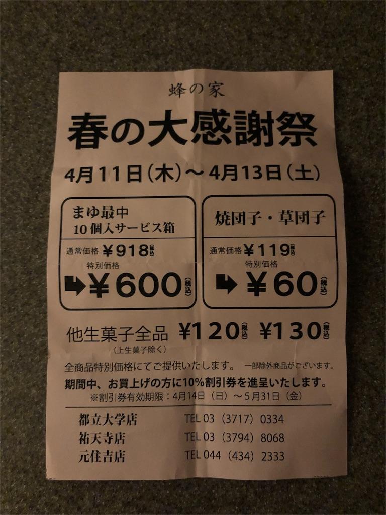 f:id:ryuryumama:20190411062636j:image