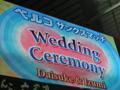 え、結婚式!?