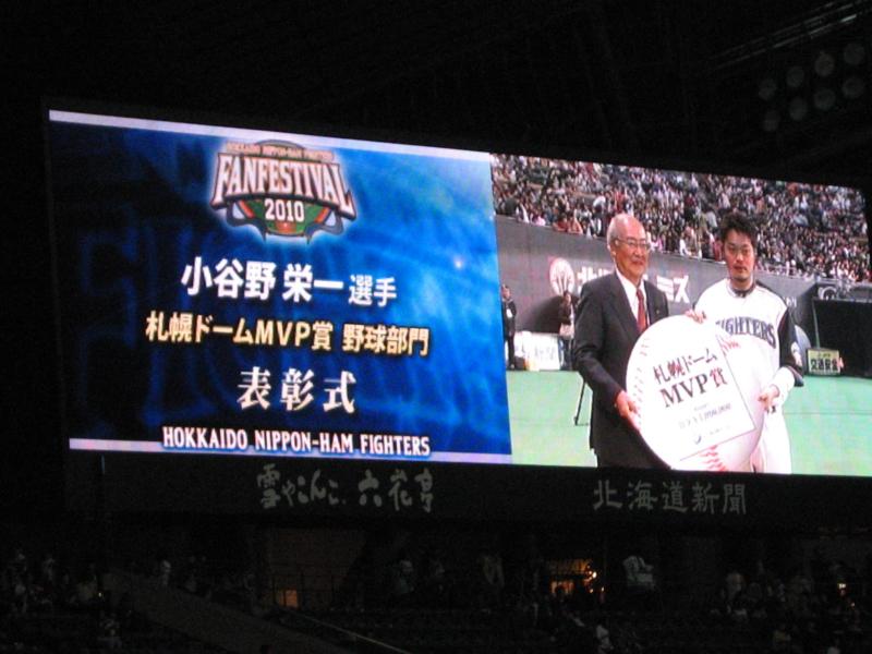 小谷野札幌ドームMVP授賞式