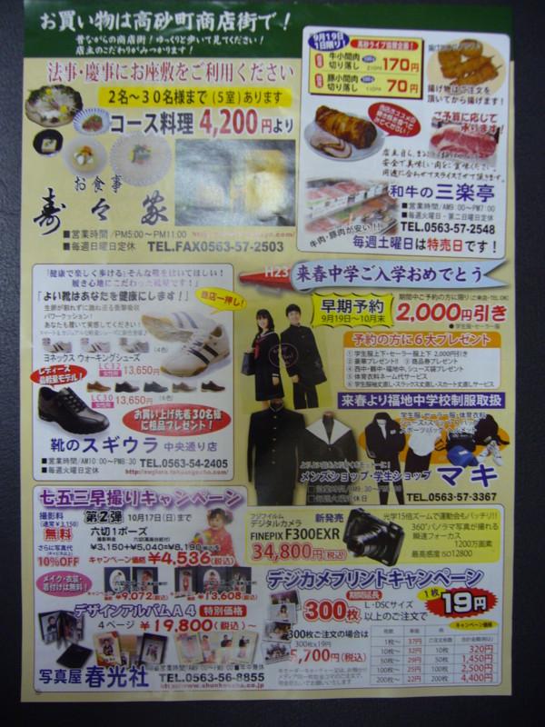 f:id:ryuu1-a:20100916225251j:image:w400